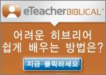 히브리어 배우기